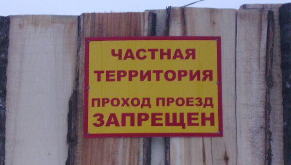 Перекрытая дорога в деревне Башки Кадыйского района Костромской области, лето 2013 года