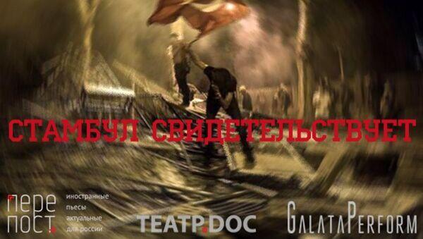 Читка пьесы Стамбул свидетельствует. Проект Театра.doc, фестиваля современной драматургии Любимовка/Перепост и независимого стамбульского театра ГалатаПерформ