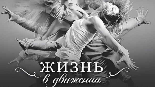 Благотворительный концерт Жизнь в движении 2014 - Мода - Спорт - Танец, организованный фондом Артист в поддержку программы Хочу ходить