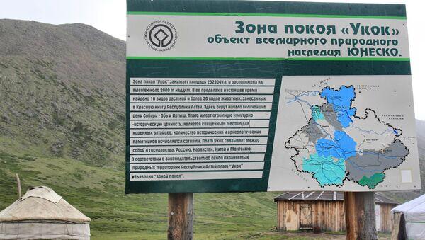 Въезд на плато Укок в Горном Алтае. Архивное фото