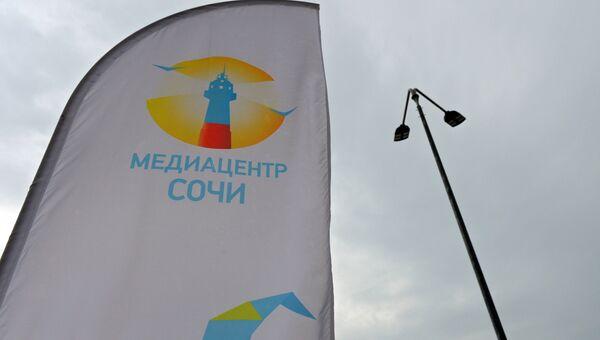 Медиацентр для неаккредитованных журналистов в Сочи