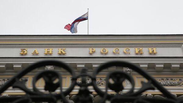 Здание Центрального банка РФ. Архивное фото