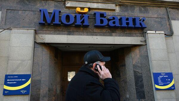 Центробанк России отозвал лицензию у ООО Мой банк. Фото с места событий