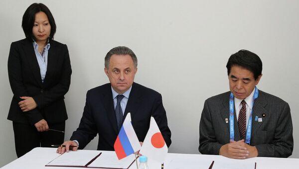 Рабочая встреча  Виталия Мутко с Хакубуном Симомурой.