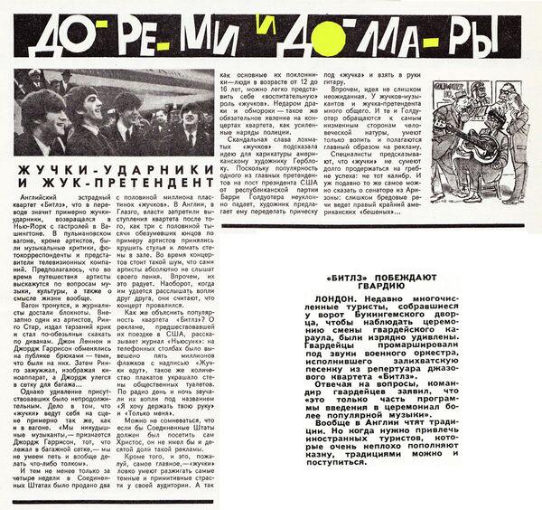 Статья о группе Битлз в советском сатирическом журнале Крокодил, опубликованная 20 марта 1964 года