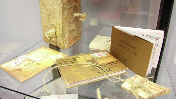 Выставка Mail Art Book/КНИГА КАК ПИСЬМО