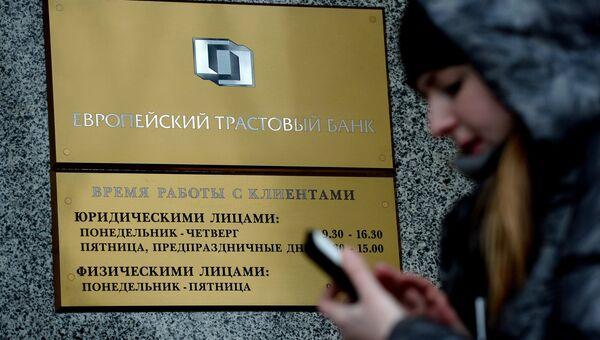 Девушка у офиса ЗАО Коммерческий банк Европейский трастовый банк