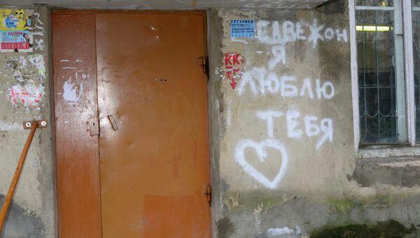 Влюбленные в Костроме испортили фасады зданий признаниями в любви. Событийное фото.