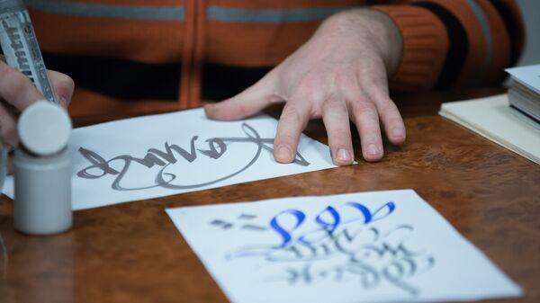 Мастер-класс по каллиграфии и изготовлению открыток художника, дизайнера и каллиграфа Дмитрия Рыжова во Владивостоке