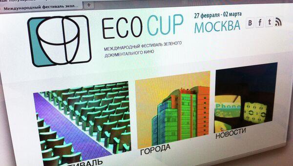 Международный фестиваль экологического кино