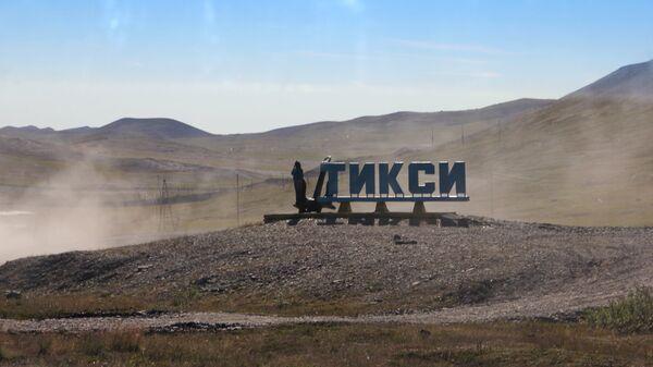 Поселок Тикси в Якутии