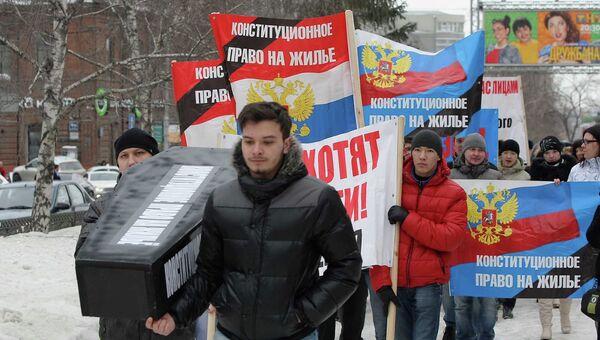 Шествие жильцов дома по улице Герцена, 7, в Новосибирске в пятницу, 14 марта, событийное фото