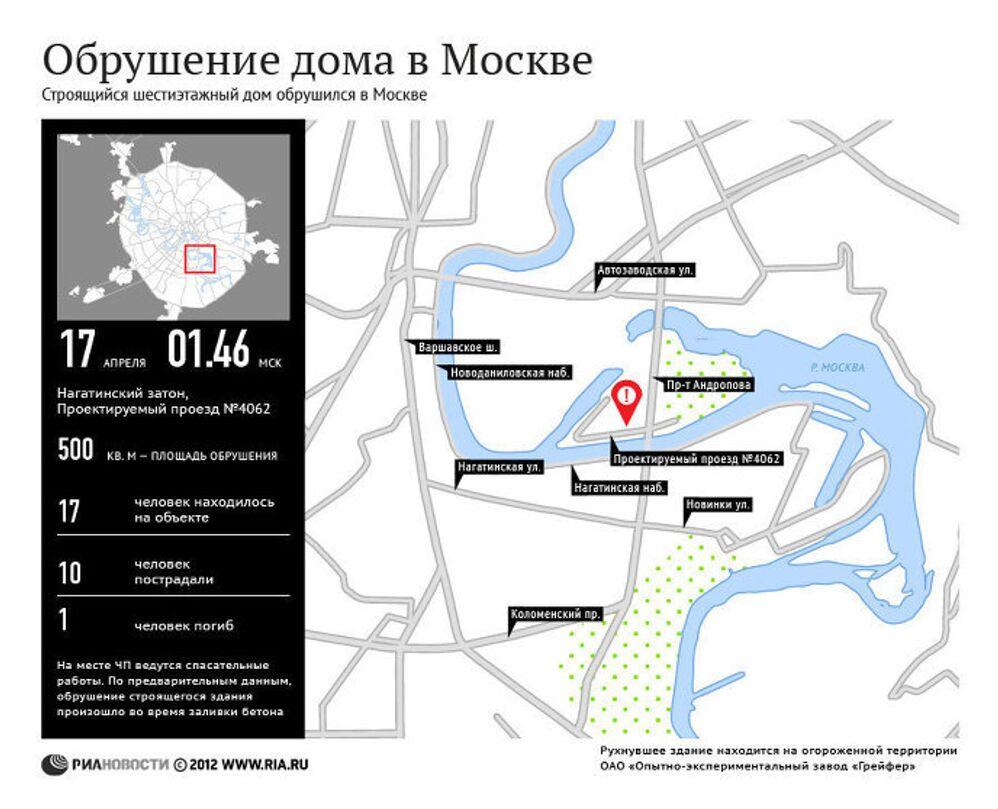 Обрушение здания на юге Москвы