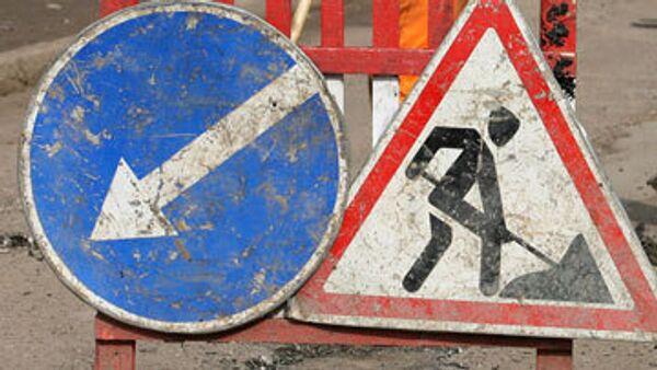 Знак ремонт дороги