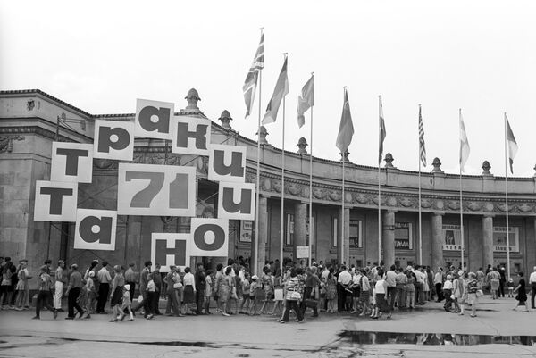 Международная выставка Аттракцион-71