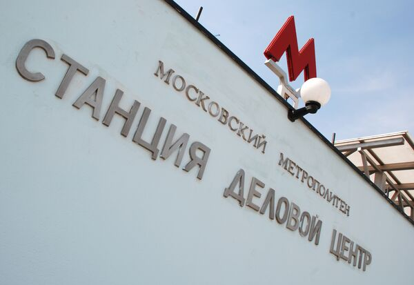 Станция московского метрополитена Деловой центр
