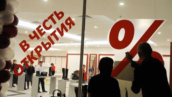 Открытие торгового центра