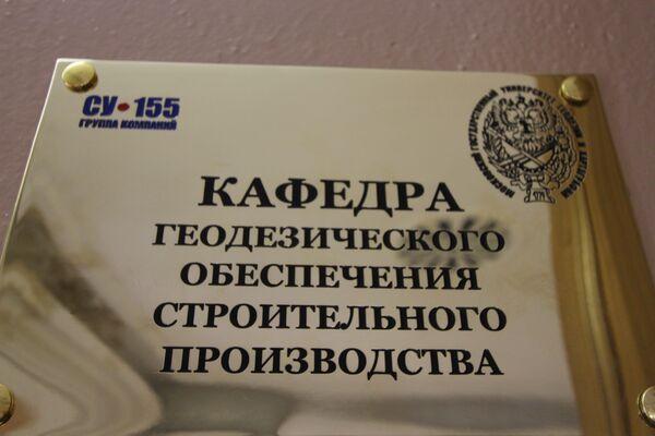 Совместная кафедра ГК «СУ-155» и МИИГАиК