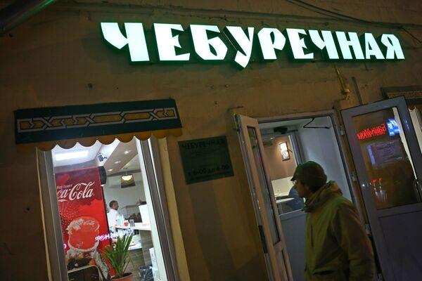 Рюмочные Москвы