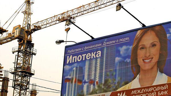 Строительство и недвижимость в Москве
