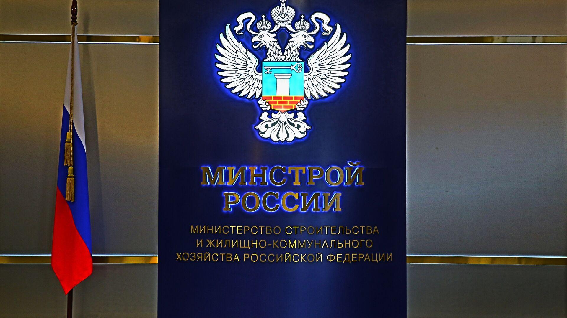 Минстрой РФ - РИА Новости, 1920, 08.04.2021