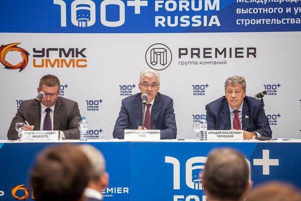 Пресс-конференция форума 100+ Forum Russia
