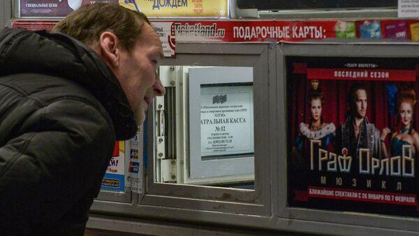 Театральные кассы в Москве. Архивное фото