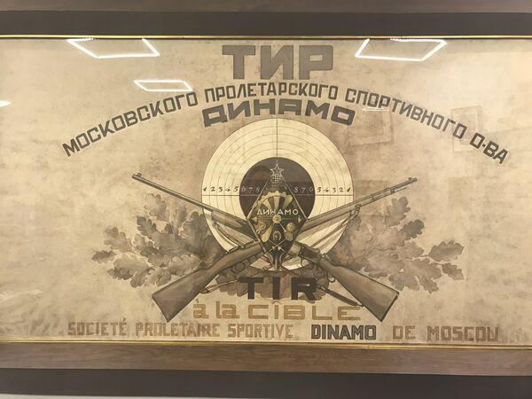 Плакат начала XX века Тир московского пролетарского спортивного общества Динамо