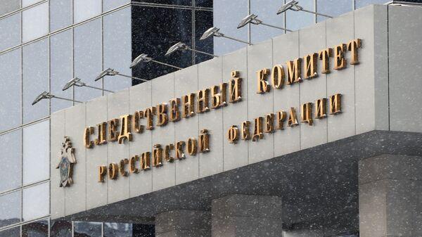 Здание СК РФ в Москве