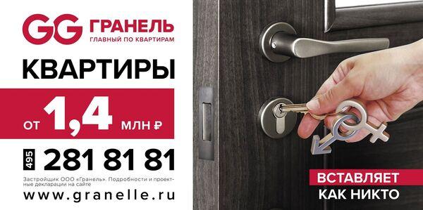 Реклама ГК Гранель