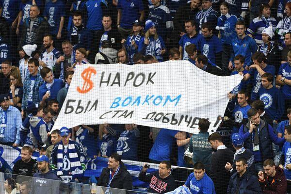 Болельщики ХК Динамо
