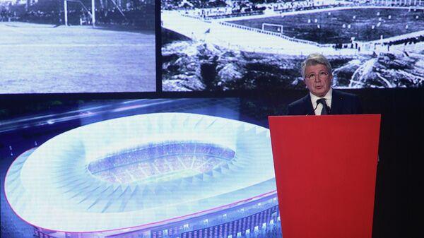 Президент мадридского Атлетико Энрике Сересо на презентации нового стадиона клуба Ванда Метрополитано