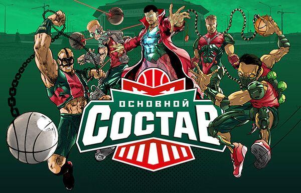 Локо представил баскетболистов в виде супергероев в концепции нового сезона