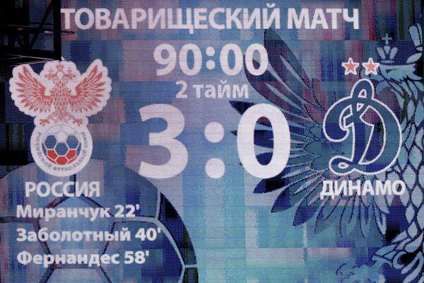 Табло с результатом товарищеского матча между сборной России и ФК Динамо (Москва)