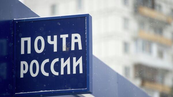 Вывеска отделения Почты России