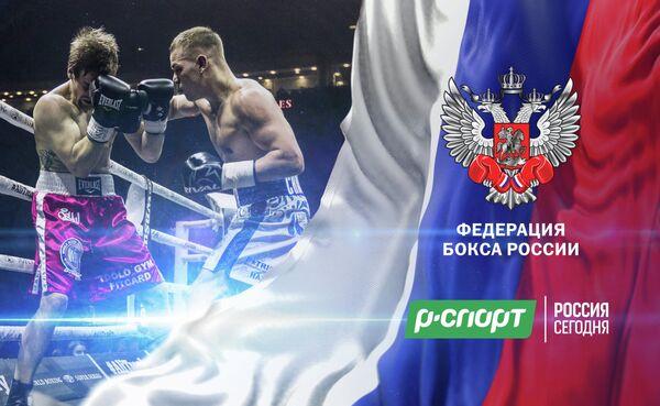 Р-Спорт займется популяризацией бокса