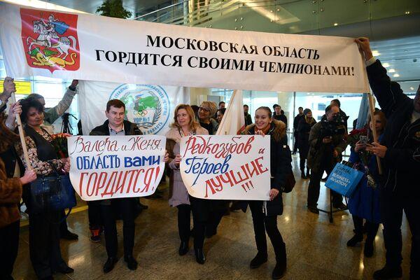 Встреча российских спортсменов с Паралимпийских игр в Пхенчхане в аэропорту Шереметьево