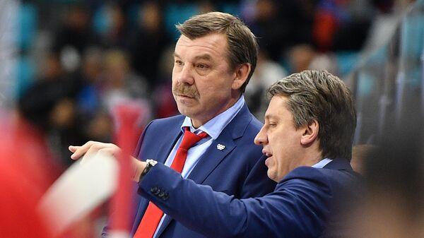 Главный тренер российских хоккеистов Олег Знарок и российский тренер Харийс Витолиньш (слева направо)
