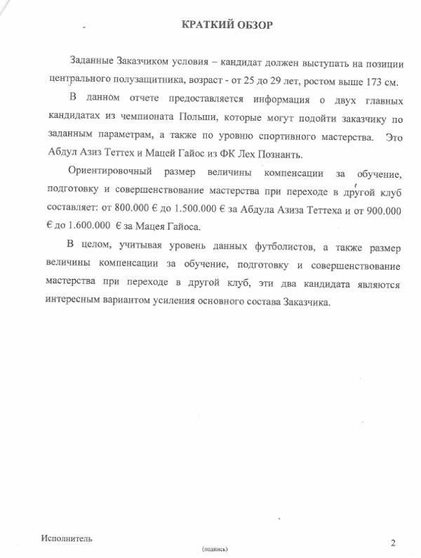 Анализ трансферного рынка по запросу ФК Динамо (стр.2)