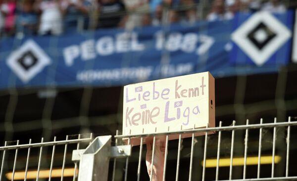 Плакат болельщиков немецкого Гамбурга (Любовь к клубу не зависит от лиги)