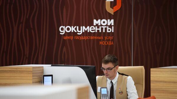 Центр госуслуг Мои документы в Москве