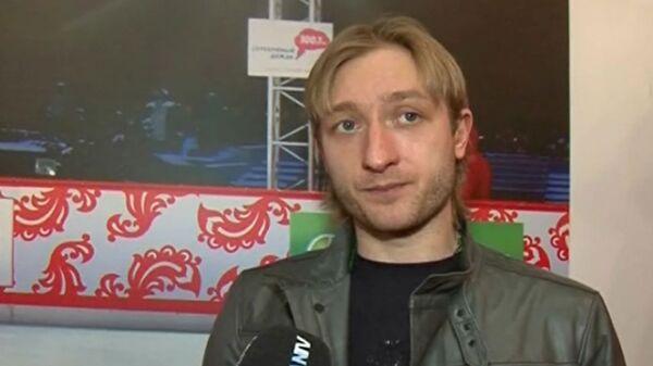 Евгений Плющенко: Я хочу отстаивать медаль, которую заработал