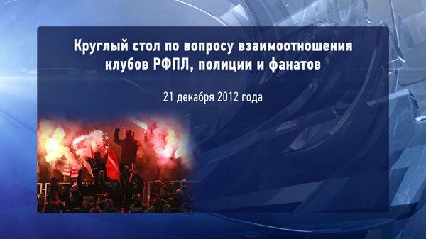 LIVE: Круглый стол по вопросу взаимодействия клубов РФПЛ, полииции и фанатов