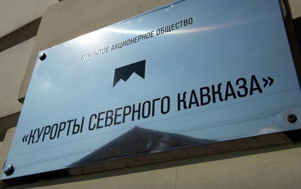 Офис Курортов Северного Кавказа