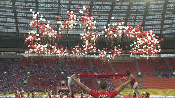 ФК Спартак попрощался с Лужниками и выпустил в небо красно-белые шары