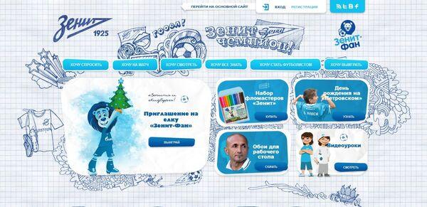 Первый в России детский сайт спортивного клуба kids.fc-zenit.ru