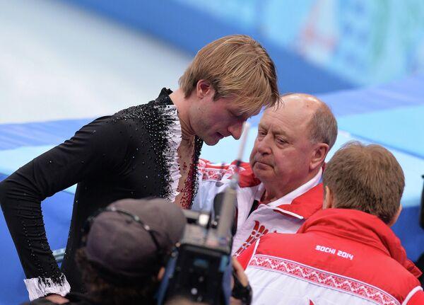 Евгений Плющенко и Евгений Мишин