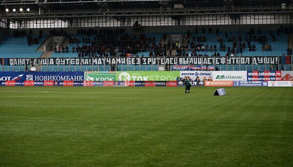 Болельщики ЦСКА на трибуне стадиона Арена Химки