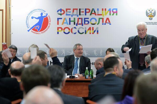 Конференция Федерации гандбола России