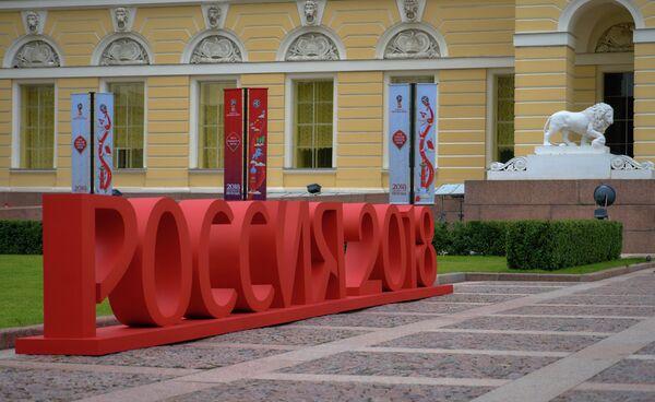 Рекламные флаги на улицах Санкт-Петербурга во время подготовки к предварительной жеребьевке ЧМ-2018 по футболу